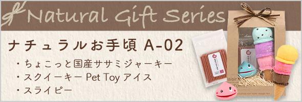 お手軽ギフトセットA-02