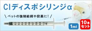Ciディスポシリンジα 1ml(10本セット)
