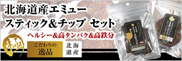 ちょこっと極みシリーズ 北海道産エミュー スティック&チップ セット