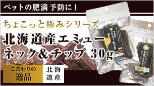ちょこっと極みシリーズ 北海道産エミュー ネック&チップ 30g