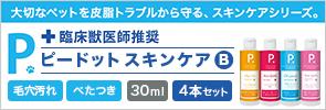 P. ピードット フェレットセットB(毛穴汚れ) 30ml
