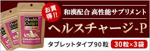 ヘルスチャージ-P(タブレットタイプ90粒 30粒×3袋)