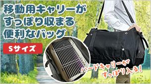 LIP1003 移動用キャリーがすっぽり収まる便利なバッグ Sサイズ