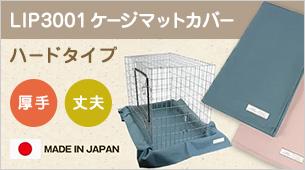 LIP3001 ケージマットカバー