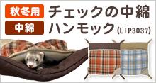 LIP3037 チェックの中綿ハンモック【秋用】【冬用】