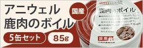 アニウェル 鹿肉のボイル 85g(5缶セット)