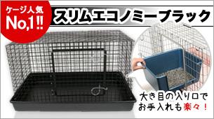 スリムエコノミー(ブラック)【送料無料】