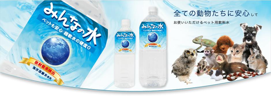 全ての動物たちに安心してお使いいただけるペット用飲料水