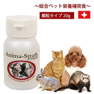 アニマストラス 顆粒タイプ20g <br>犬/ドッグ/猫/フェレット/ウサギ/小鳥/ペット/小動物/栄養剤/酵素/酵母/健康維持/サプリメント/ビタミン/ミネラル/アミノ酸