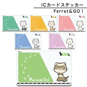 ICカードステッカー Ferret&GO! フェレットワールドオリジナル