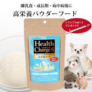 【正規品】ヘルスチャージ-S 高栄養パウダーフード50g(シリンジ付き)【栄養補給】【健康維持】