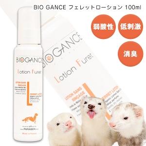 BIO GANCE フェレットローション 【ノンシリコン】