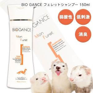 BIO GANCE フェレットシャンプー 【ノンシリコン】