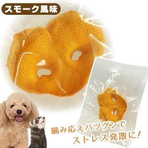 スモーク 豚の鼻 犬 フェレット フード コラーゲン おやつ ジャーキー ストレス解消 歯石 歯垢 歯磨き