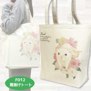 肩掛けトートバッグ 花とフェレット(F012)【フェレットワールドオリジナル】