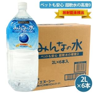 【放射能未検出】みんなの水2L 1ケース(2リットル6本入り)1本あたり通常\340(税別)が\330(税別)とお買い得!【ペットの飲料水】