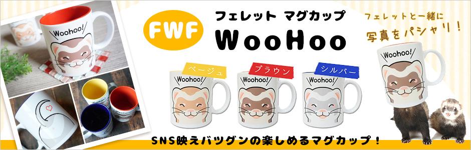 フェレット マグカップ WooHoo