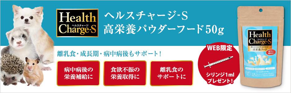 ヘルスチャージ-S 高栄養パウダーフード50g(シリンジ付き)