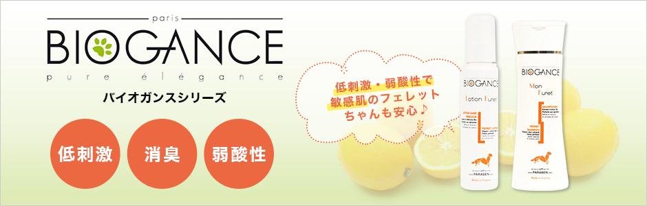 BIO GANCE(バイオガンス)
